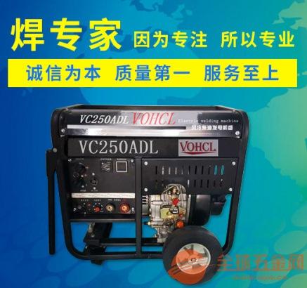 发电氩弧焊电焊250A柴油发电电焊机效果介绍