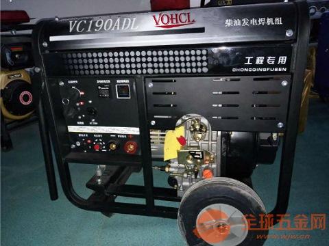 小型220V柴油190A发电电焊机