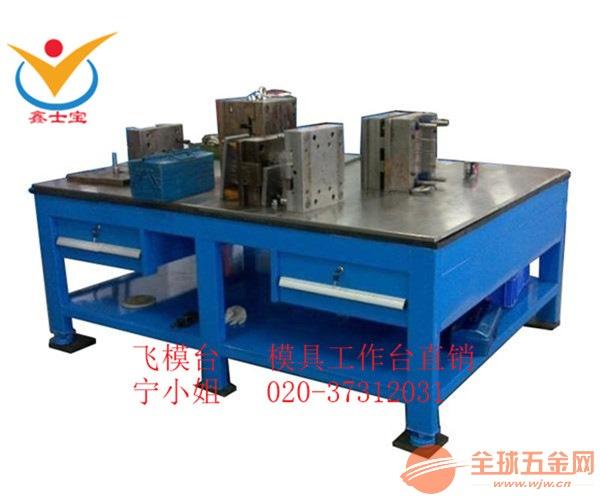 南京木质工作台