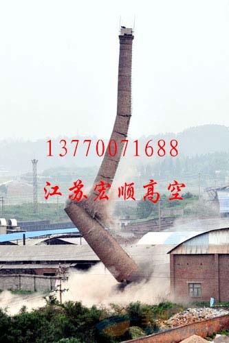 拆除水泥烟囱