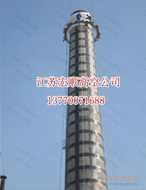 水泥烟囱安装折梯热线电话