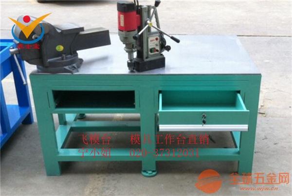 菏泽模具工作台修模工作台多少钱铸铁模具工作的区别
