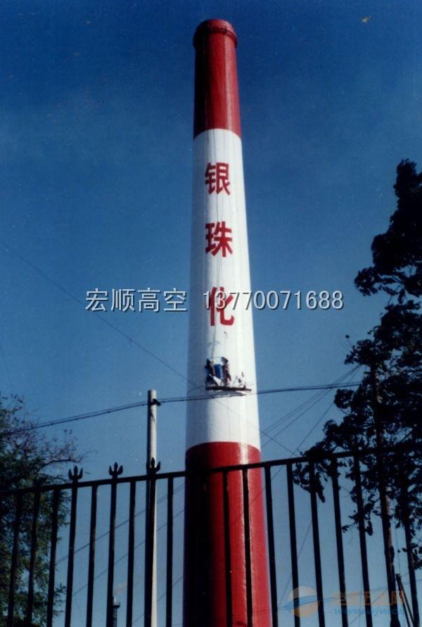 宁国凉水塔刷色环写字(图)