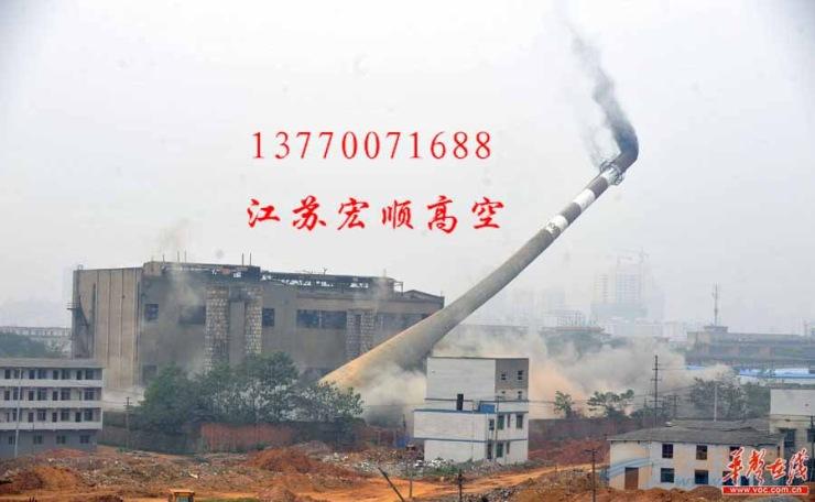 拆除锅炉房烟囱工程