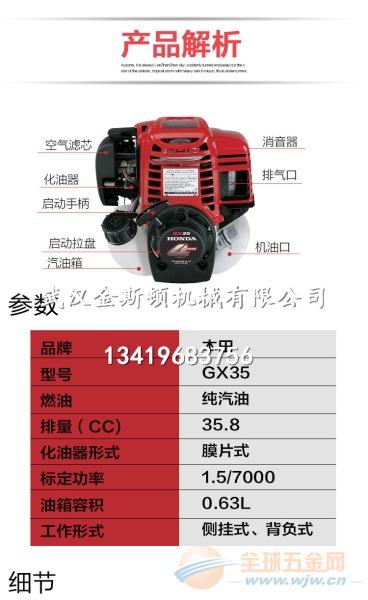 本田GX35背负式割灌机厂家技术力量雄厚