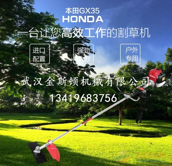 武汉本田GX35背负式割灌机售后完善