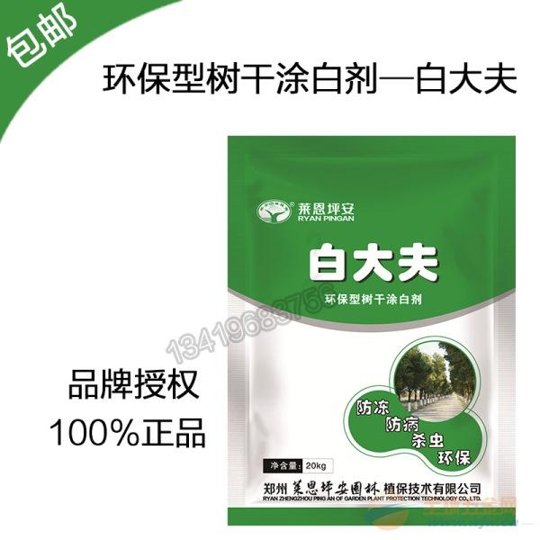 杭州树干涂白剂