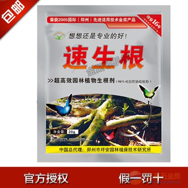 杭州生根剂价格