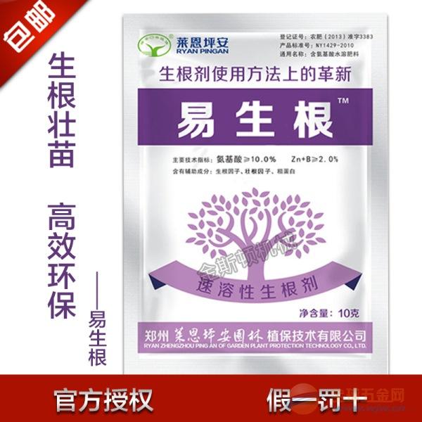 园林养护品生根剂优质供应商价格优惠