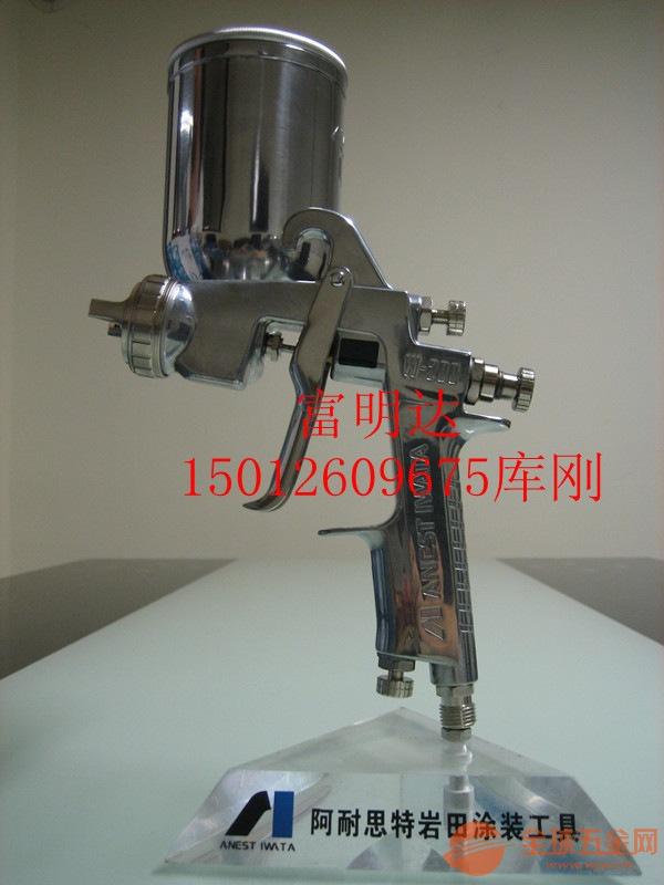 新款岩田W-200陶瓷喷枪岩田w-200下壶喷油枪