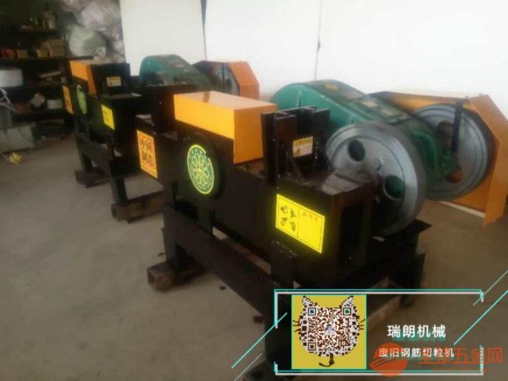 回收站专用废旧钢筋颗粒机支持货到付款良心货良心价