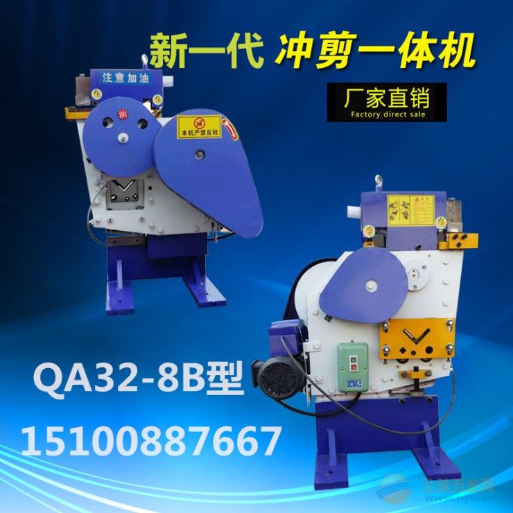 韶关QA32-8B型联合冲剪机角钢联合冲剪机