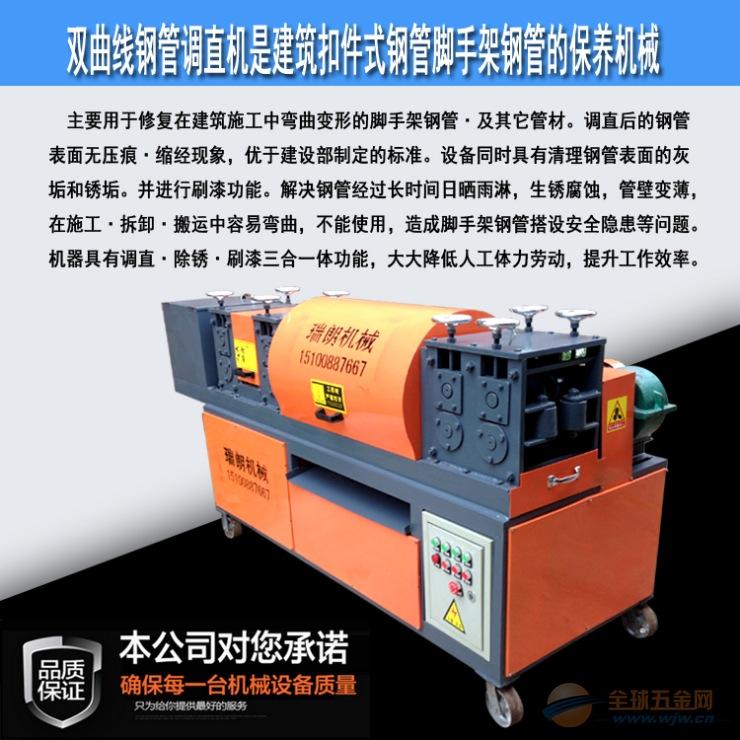 六盘水厂价直销钢管调直除锈机免费上门调试