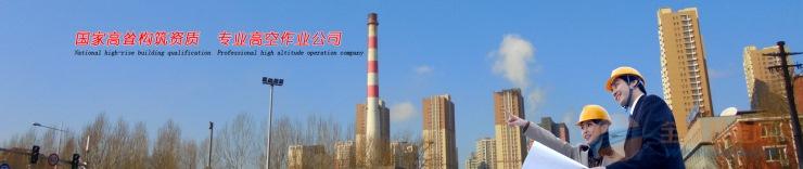 汉阳区烟囱刷红白航标漆公司欢迎访问