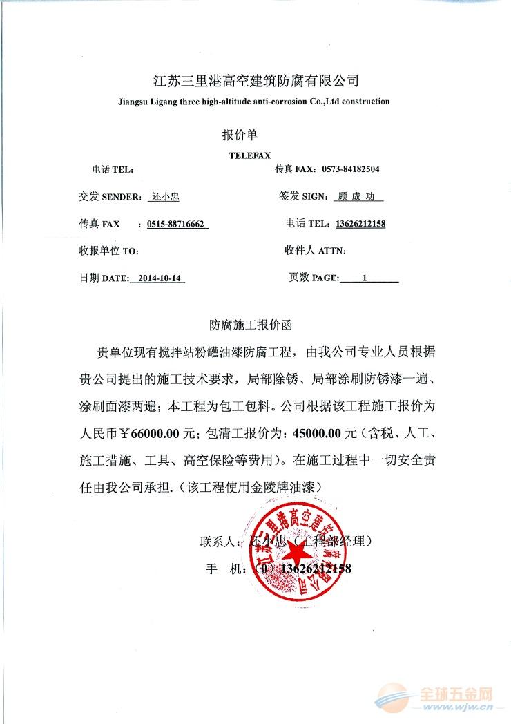 崇义县废弃锅炉砖烟囱拆除公司欢迎访问