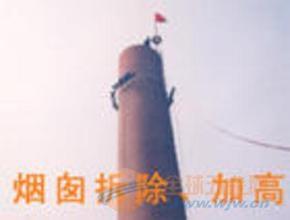惠东县水泥烟囱外壁防腐公司欢迎访问