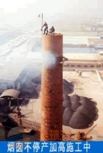砖瓦厂烟囱拆除加高多少钱