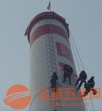 双峰县烟囱美化公司施工单位
