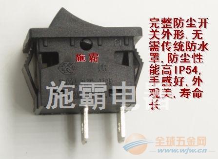 广东专业生产扫地机,吸尘器专用防尘船型开关,IP54防尘等级