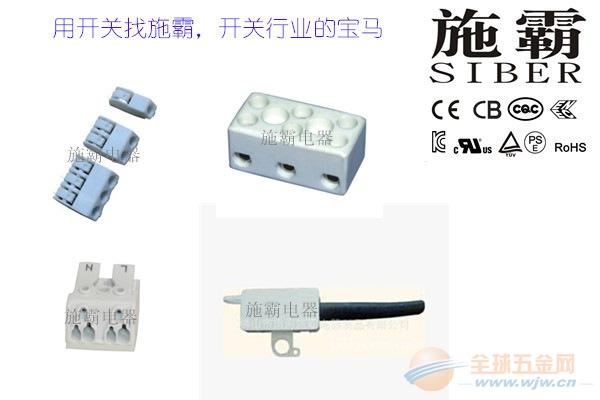 LED灯条接线端子/LED照明贴片式接线端子
