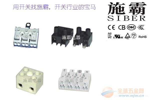 供应快速接线端子台,双边按键塑胶端子台