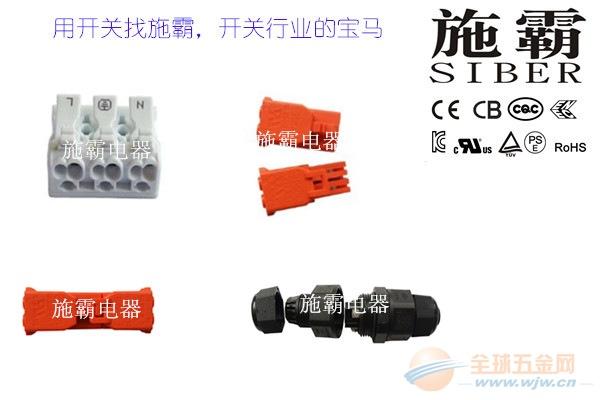 优质供应1-5位接线端子排,灯饰接线端子台,2位针笋