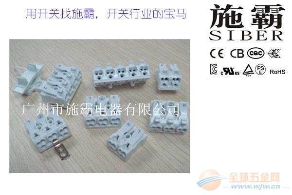 P02三位按压式端子 快速接线端子 免螺丝插拔式端子台
