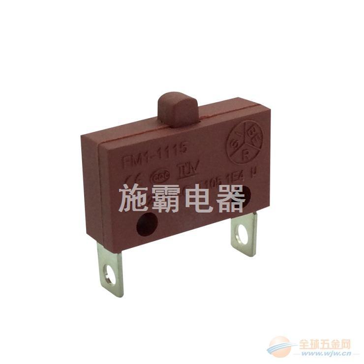 供应小冷风开关,常用于风筒冷风开关/电吹风开关