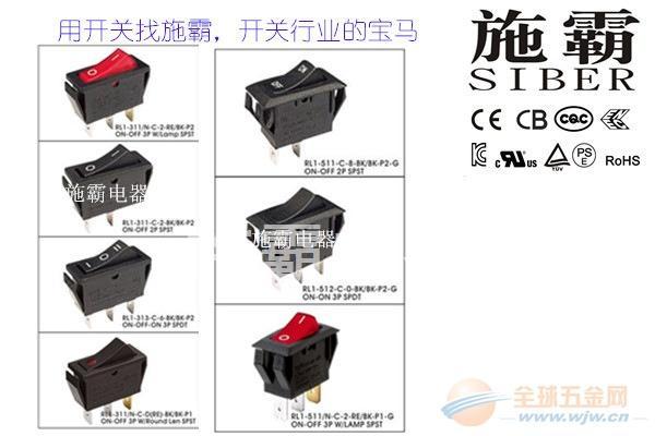 低价直销RL3-6椭圆形翘板开关,可做带灯不带灯