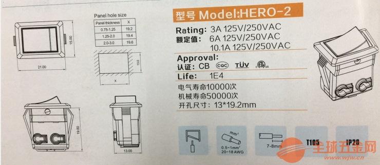 船型开关 免焊接 插线开关 siber 专利 hero-1