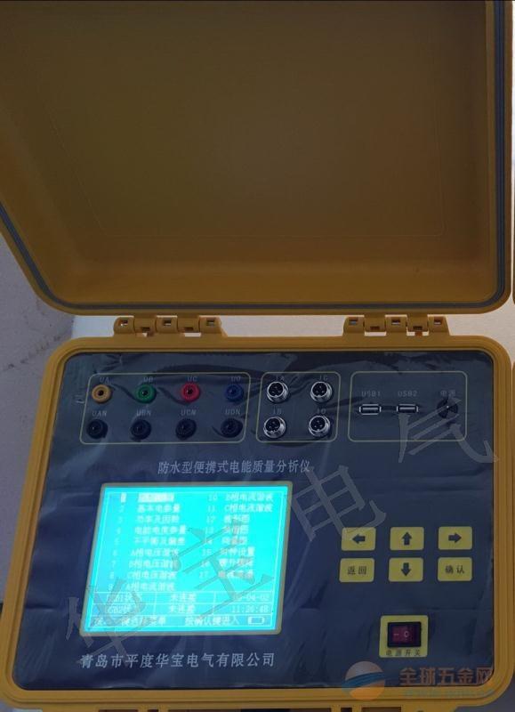 防水型电能质量测试仪