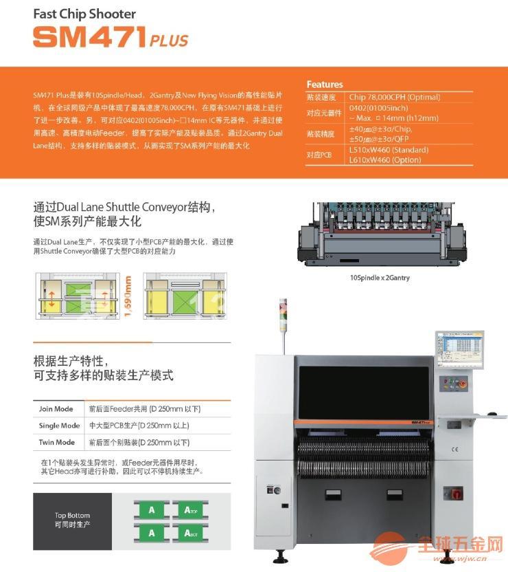 百色韩华SM481plus进口全新贴片机多少钱
