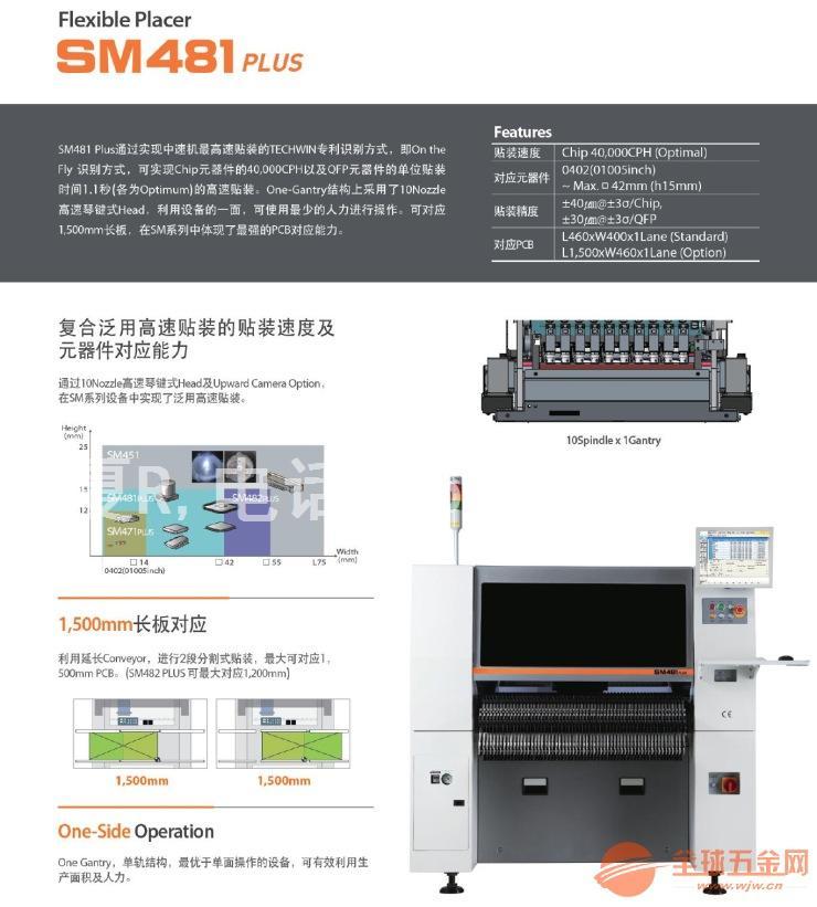 双鸭山韩华SM481plus进口全新贴片机