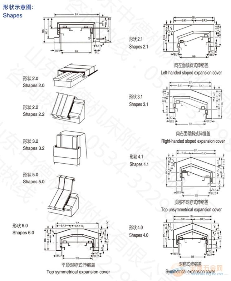 伦伦贝尔直销钢板防护罩 厂家直销