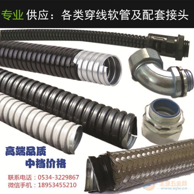 批发销售 淮安市 穿线软管及接头 中德专业生产