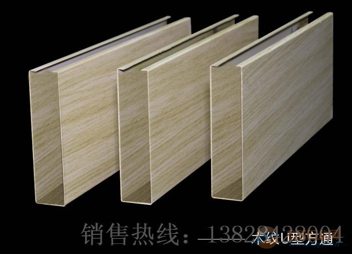 商场木纹20*50铝方通生产厂家