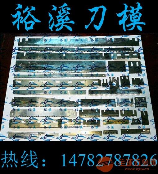武汉高速钢不锈钢防腐防粘防锈齿形刀片、锯齿刀片、异形刀片