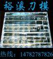 宁波高速钢不锈钢防腐防粘防锈齿形刀片、锯齿刀片、异形刀片