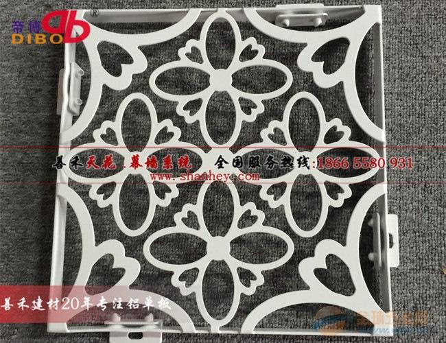 什么是雕花铝单板? 善禾建材采用先进激光雕刻镂空技术,在铝合金表面上雕刻镂空书各种形状的孔洞,在生产制造冲孔铝单板之前经过多个部的设计要求门工作配合。包括设计图纸的节点细节图。 广西幕墙雕花板采用优质高强度铝合金板材,由面板、加强筋和挂耳组成,厚度为1.5mm-4.