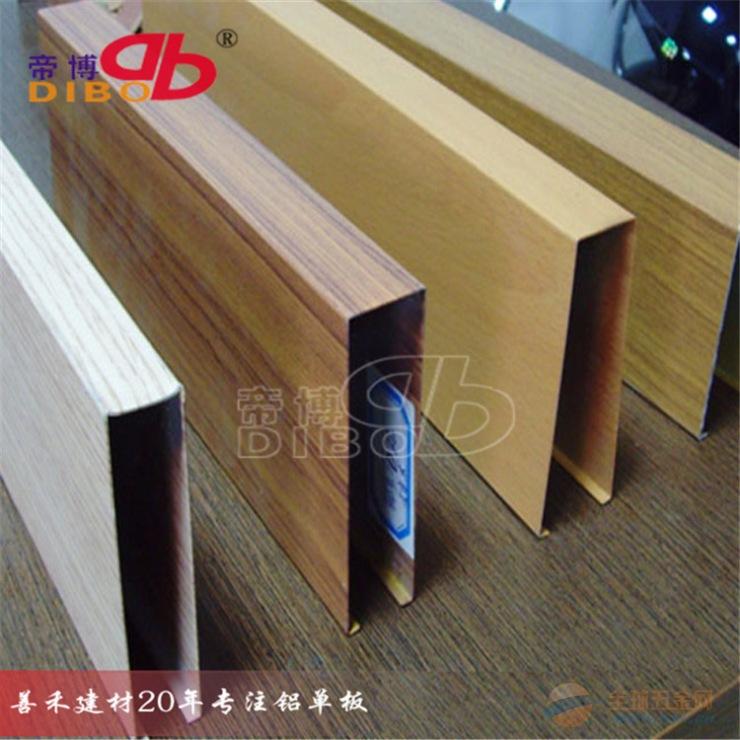 50*70 U形铝方通天花 仿木纹型材墙面造型铝方通