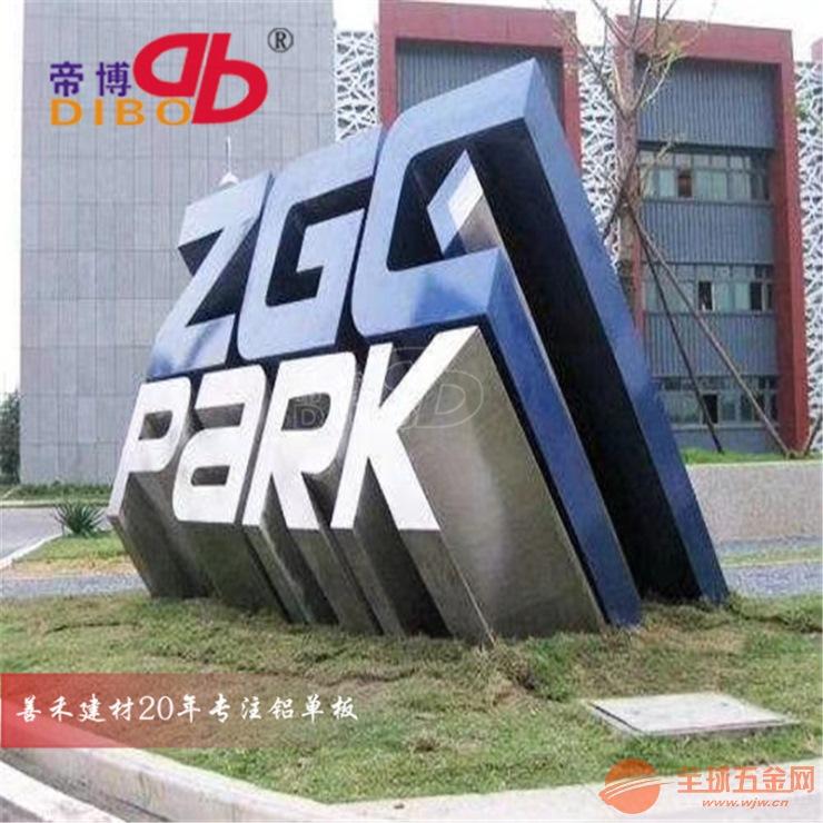 铝板加工铝制工艺品 造型铝单板定制价格