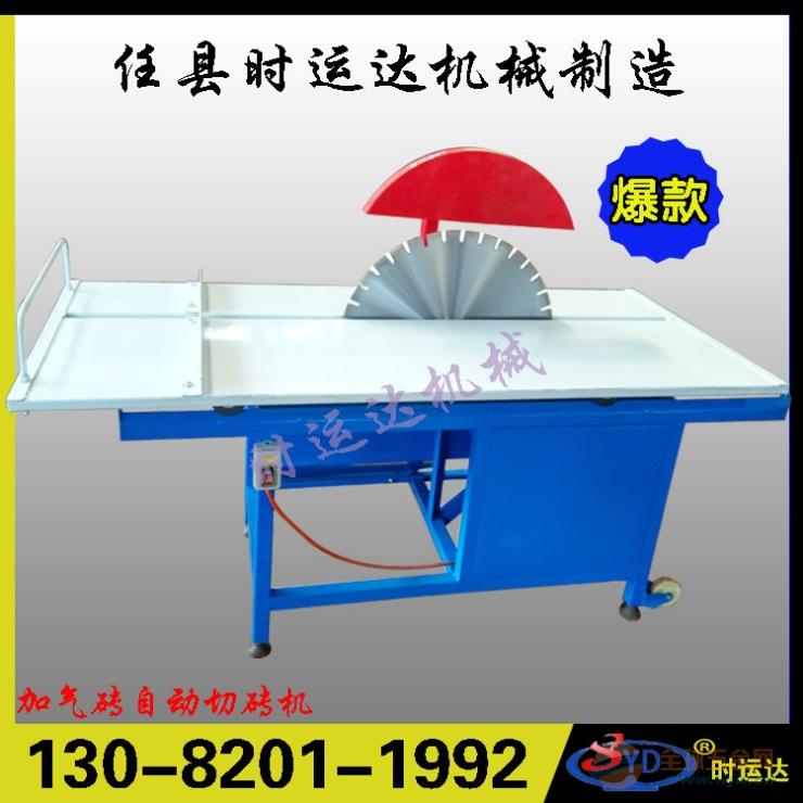 厂家直销台式电动加气切砖机 铺路切砖机 石材切割机 建筑专业