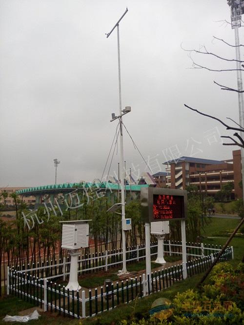 迈煌科技MH-XY数字化校园气象站