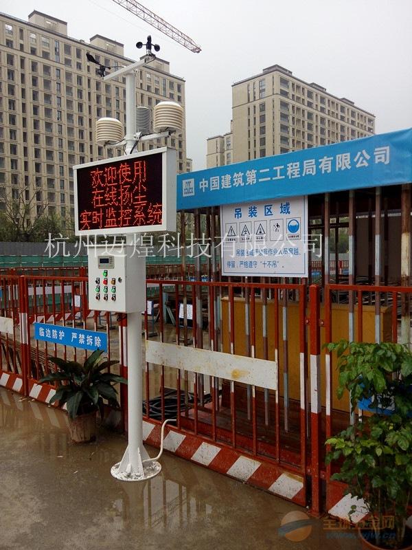 浙江哪里有卖噪声扬尘监测系统,价格怎么样