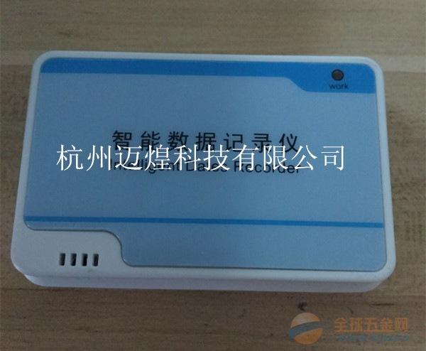 MH-T100冷藏车温度记录仪,杭州冷藏车温度记录仪价格