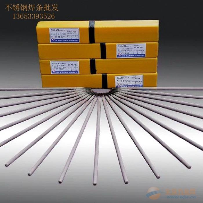成都超低碳不锈钢焊条型号