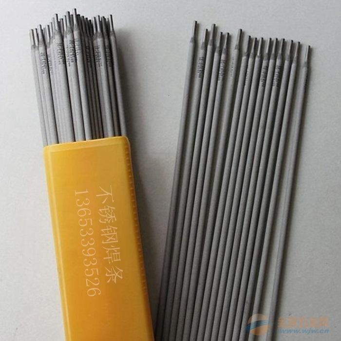 南川A062不锈钢焊条经销商