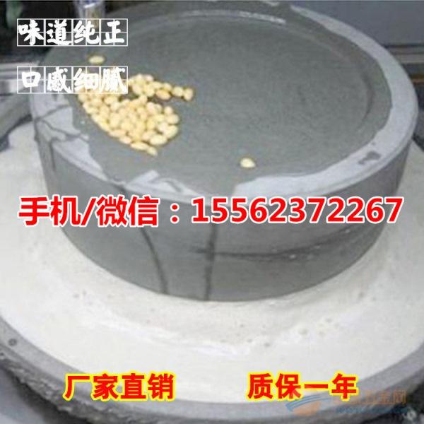 纯天然豆浆电动石磨机生产厂家 省时省力