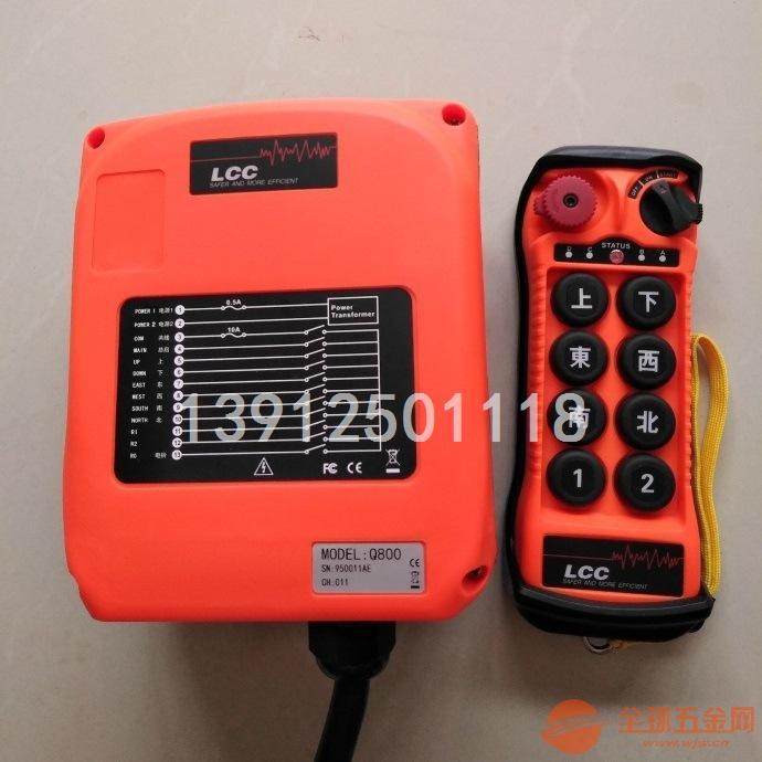 台湾LCC新款起重机遥控开关 行车遥控器 工业遥控