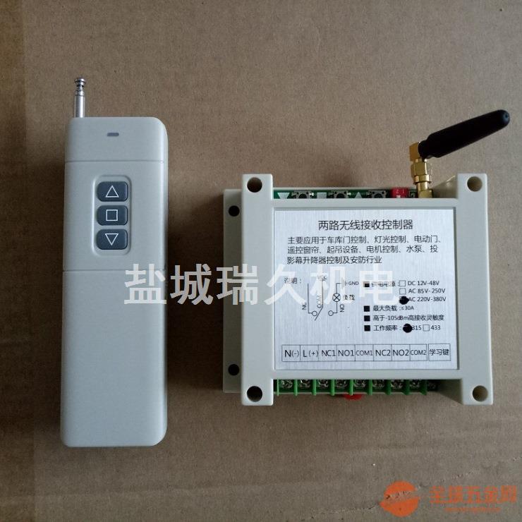 AC220V~AC380V两路三键遥控开关